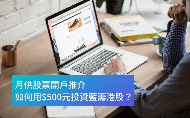 月供股票開戶推介 如何用$500元投資藍籌港股?