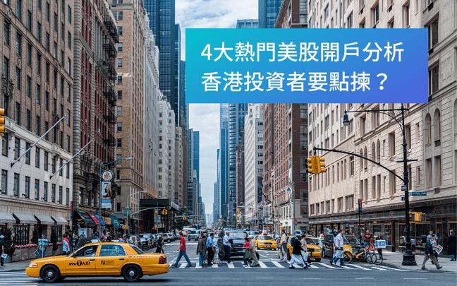 4大熱門美股開戶分析-香港投資者要點揀?