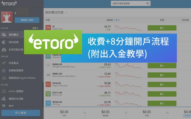 Etoro收費 8分鐘開戶流程 (附香港出入金教學)