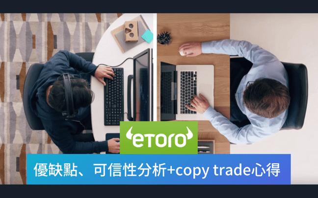 eToro評價】優缺點、可信性分析+Copy Trade心得
