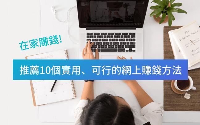【在家賺錢】推薦10個實用、可行的網上賺錢方法 (2)