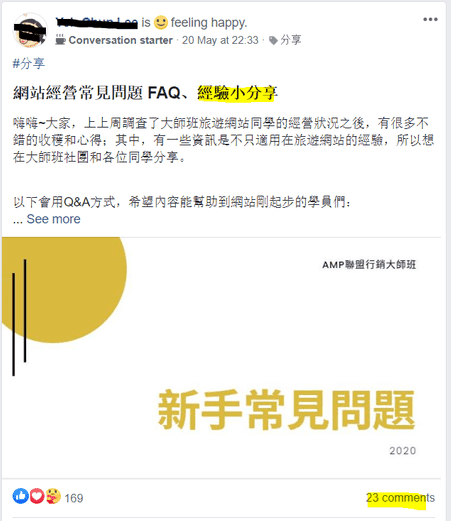 amp 聯盟行銷大師班facebook group comments (2)