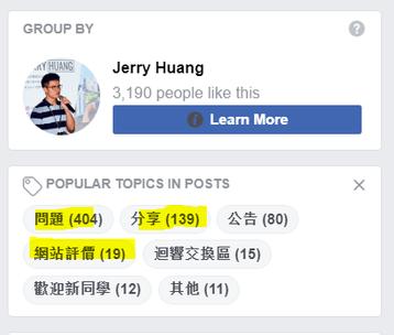 amp聯盟行銷大師班 facebook group