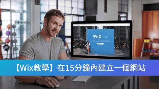Wix教學-新手都能夠建立一個網站