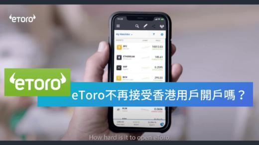 eToro不再接受香港用戶開戶嗎?-1