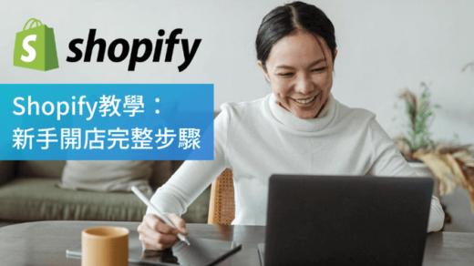 【Shopify教學】新手開店完整步驟(中文版
