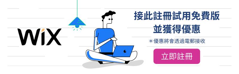 wix promocode優惠