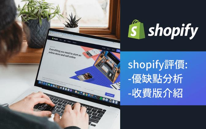 Shopify評價.優缺點分析及收費版介紹